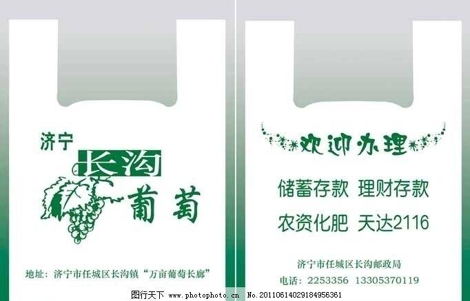 塑料包装袋图片_包装设计_广告设计_图行天下图库