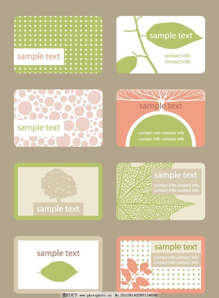 名片卡片 树木 绿叶 圆点 树叶 线条 时尚 可爱 别致 个性 名片 卡片