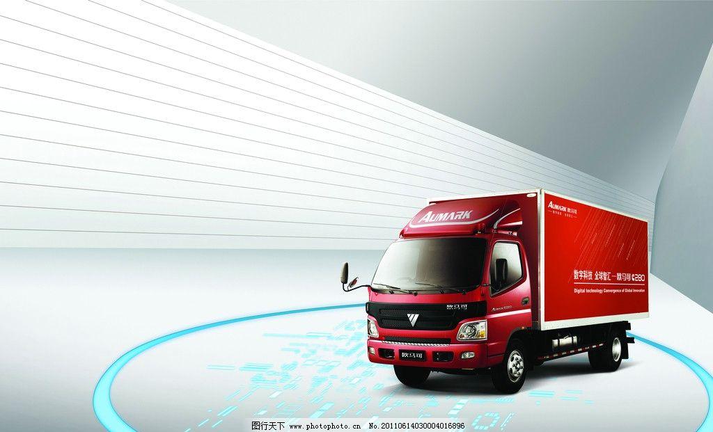 背景图 大车 货车 红色车 新款 线条背景 简单 福田汽车 立体 海报
