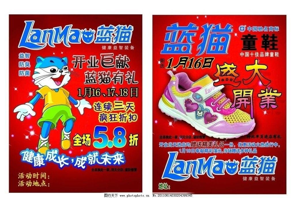 蓝猫童鞋开业宣传单图片