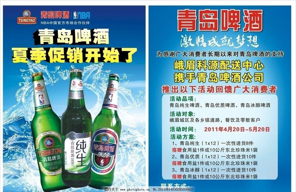 青岛啤酒 青岛纯生 青岛优质