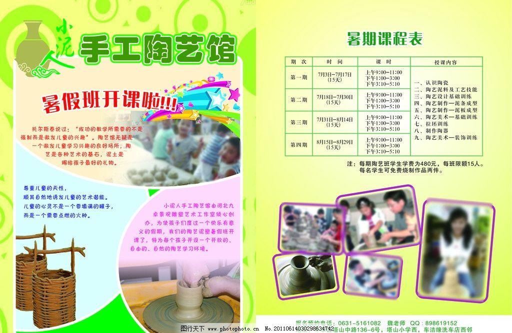 陶艺馆宣传页 儿童 手工 陶艺 宣传单 dm宣传单 广告设计 矢量 cdr