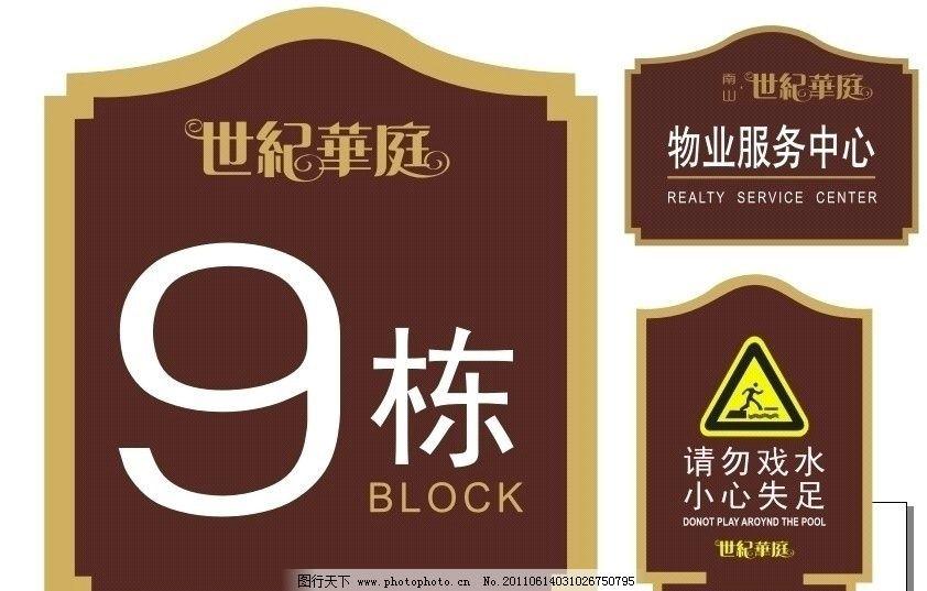 小区标牌 楼层指示牌 小区温馨提示牌 其他设计 广告设计 矢量 cdr