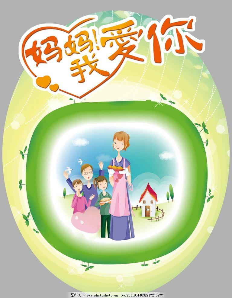 母亲节 与幸福有约 一家三口 一家人 卡通 妈妈 我爱你 爱心