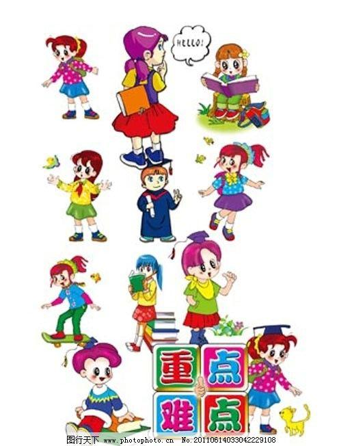卡通素材 卡通 小学生 小朋友 英语 小女孩 看书的女孩 戴博士帽的