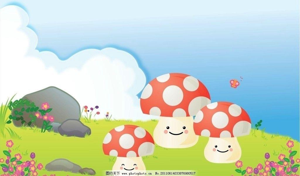 蘑菇 矢量 可爱 卡通 背景 石头 花草 蓝天 白云 矢量素材