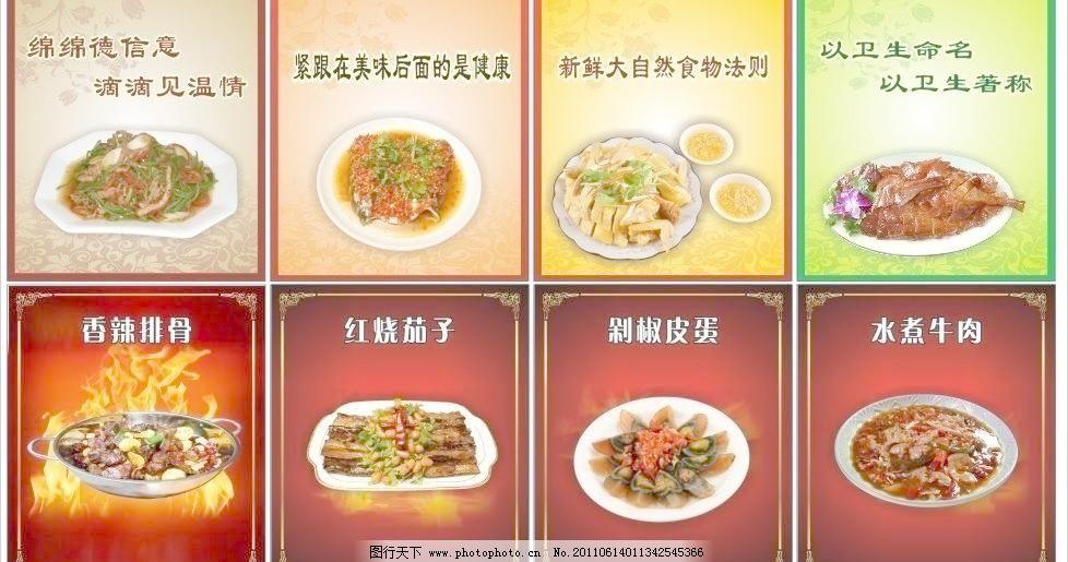 简洁 高档菜牌 菜单菜谱 广告设计 矢量 cdr 家居装饰素材 室内设计