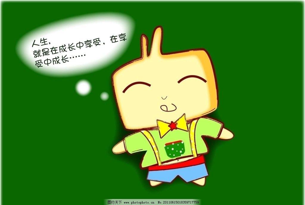 卡通人 卡通 小人物 语录 动漫人物 卡通人物 可爱 卡哇伊小人 绿色