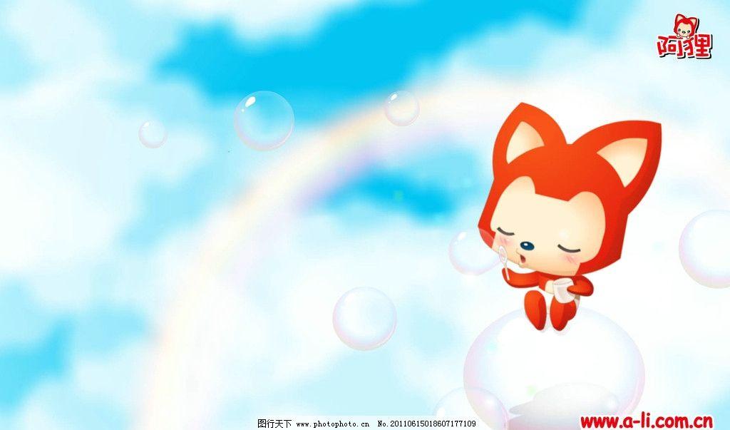阿狸壁纸 吹泡泡 阿狸 卡通 壁纸 天空 白云 宽屏 其他 动漫动画 设计