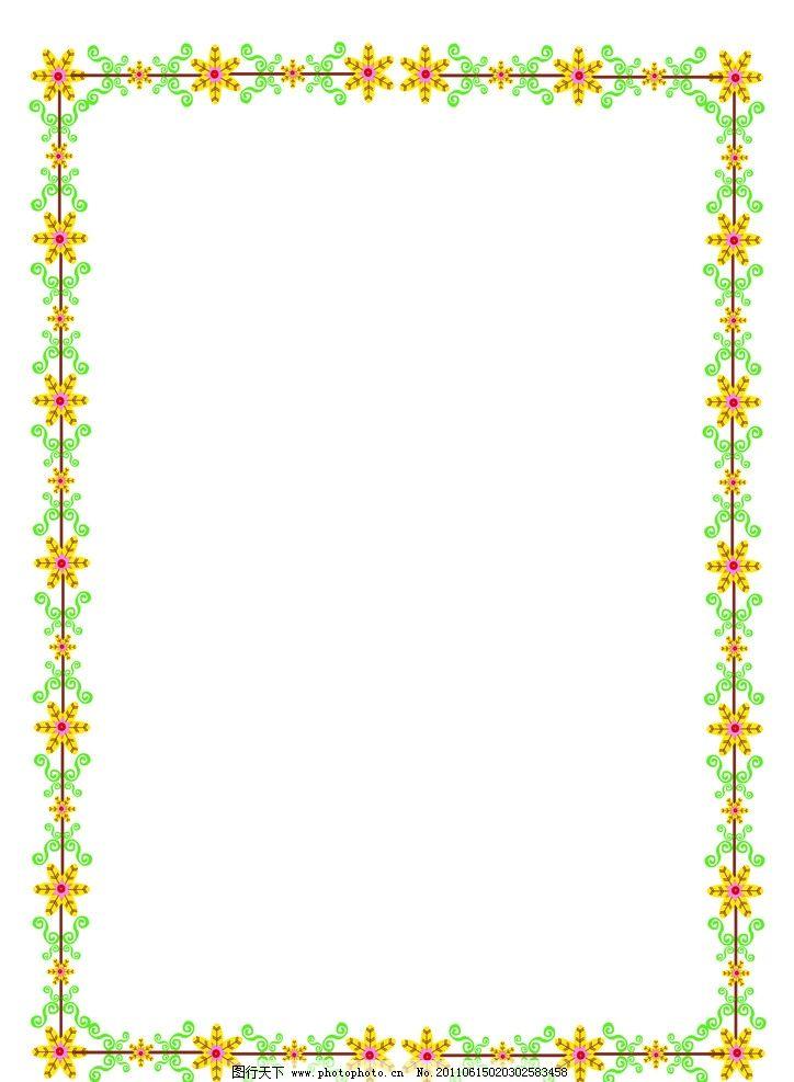 花边 碎花 像框 方边 绿叶 小红花 花腾 连珠 花边花纹 底纹边框 设计