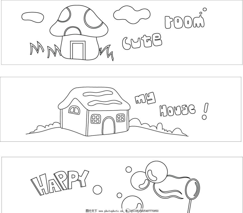 手绘插画 房子 泡泡 蘑菇 其他生物 生物世界 矢量 ai