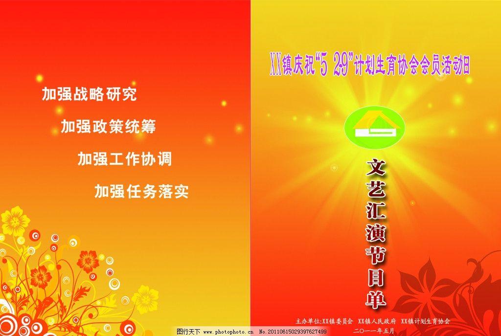 节目单 新农村 计划生育 计生 背景 宣传 样式 模板 张掖 画册设计