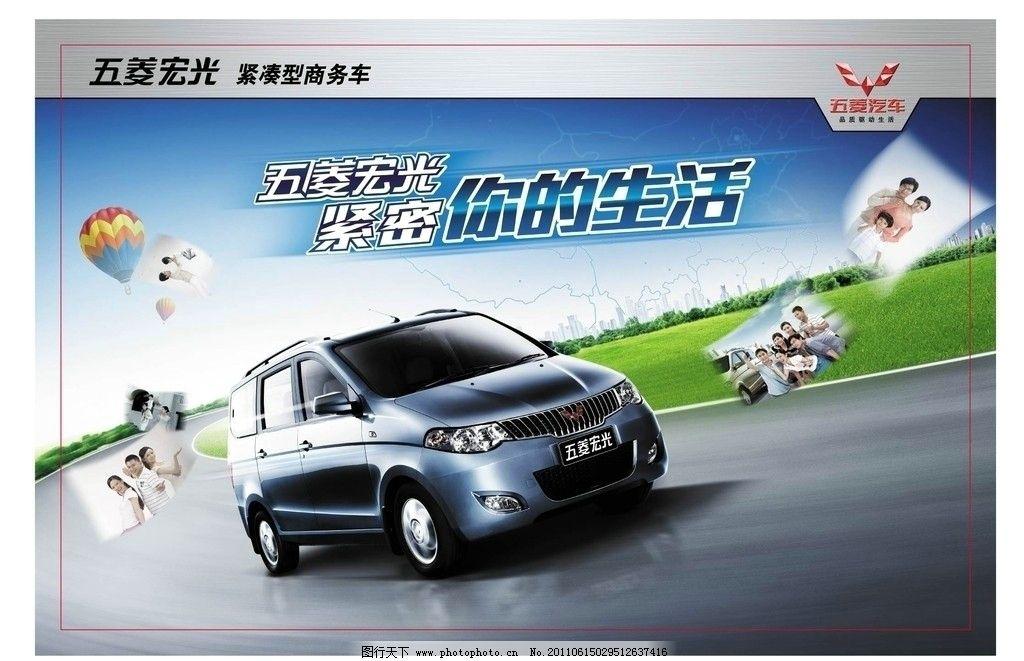 五菱外展 五菱宏光 广告设计 设计 72dpi jpg图片
