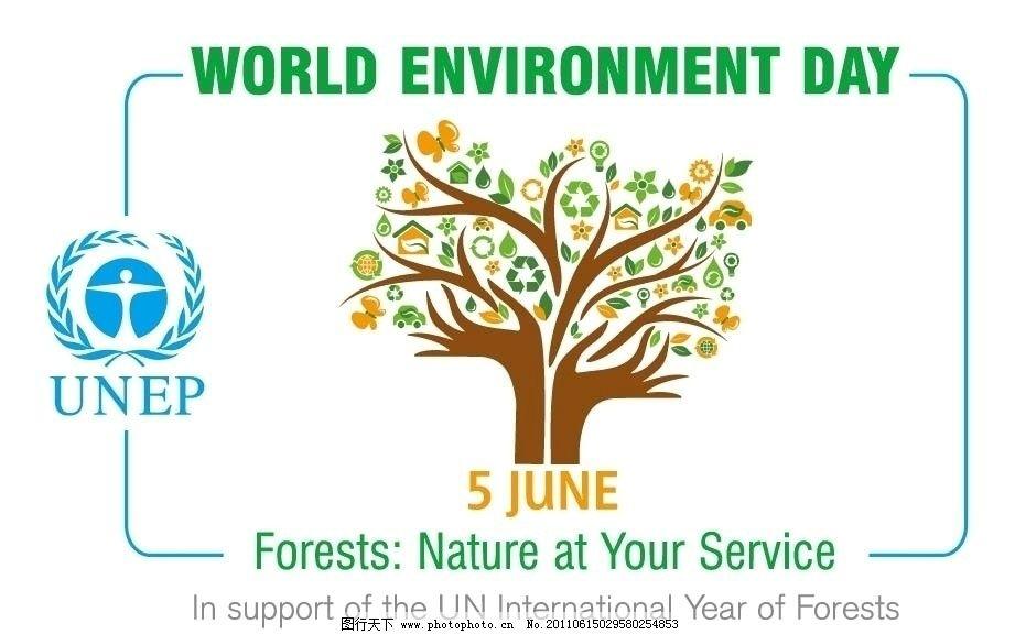 世界环境日 logo 标志 6月5日 森林 大自然 矢量图 广告设计 矢量 eps