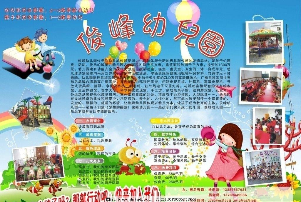 幼儿园 幼儿园招生简章 招生简章 暑假招聘 幼儿园宣传单 单张 卡通