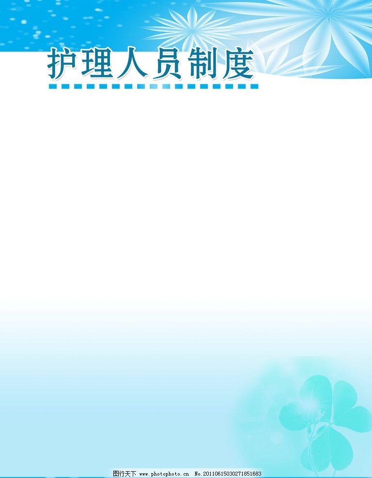 制度展板模板 蓝色 医院 背景 花 制度展板 展板模板 广告设计模板 源