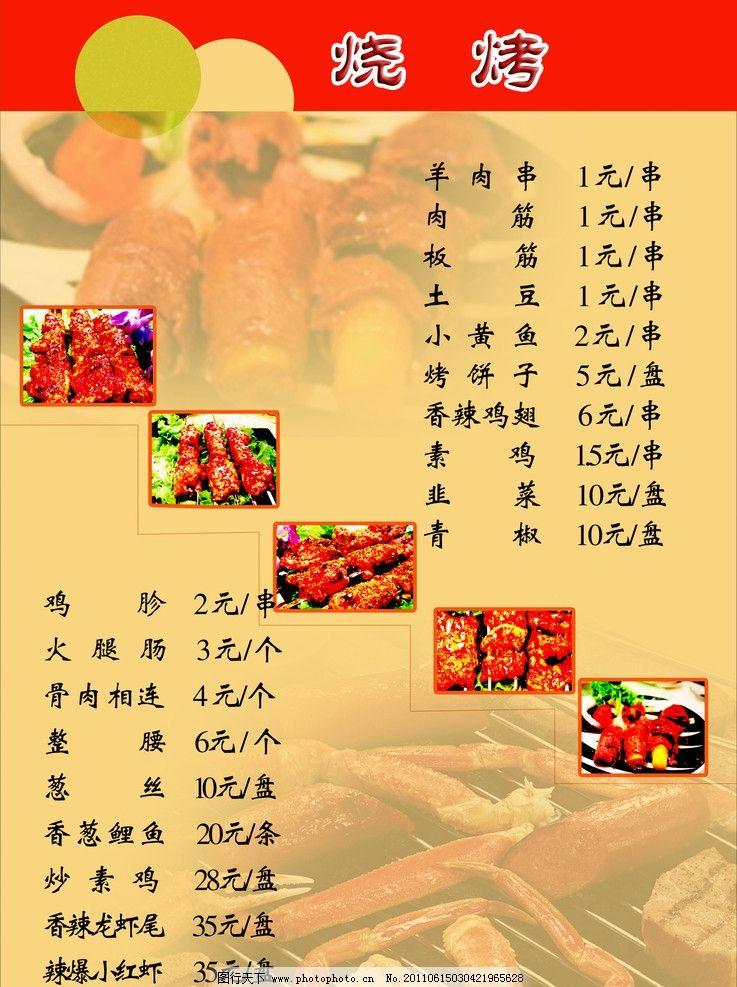 烧烤菜谱 烧烤店菜谱 酒吧菜单 菜单内页 菜单菜谱 广告设计模板 源