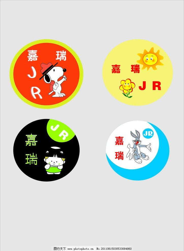 卡通可爱logo 卡通 logo 可爱 儿童 标志 卡通设计 广告设计 矢量 cdr