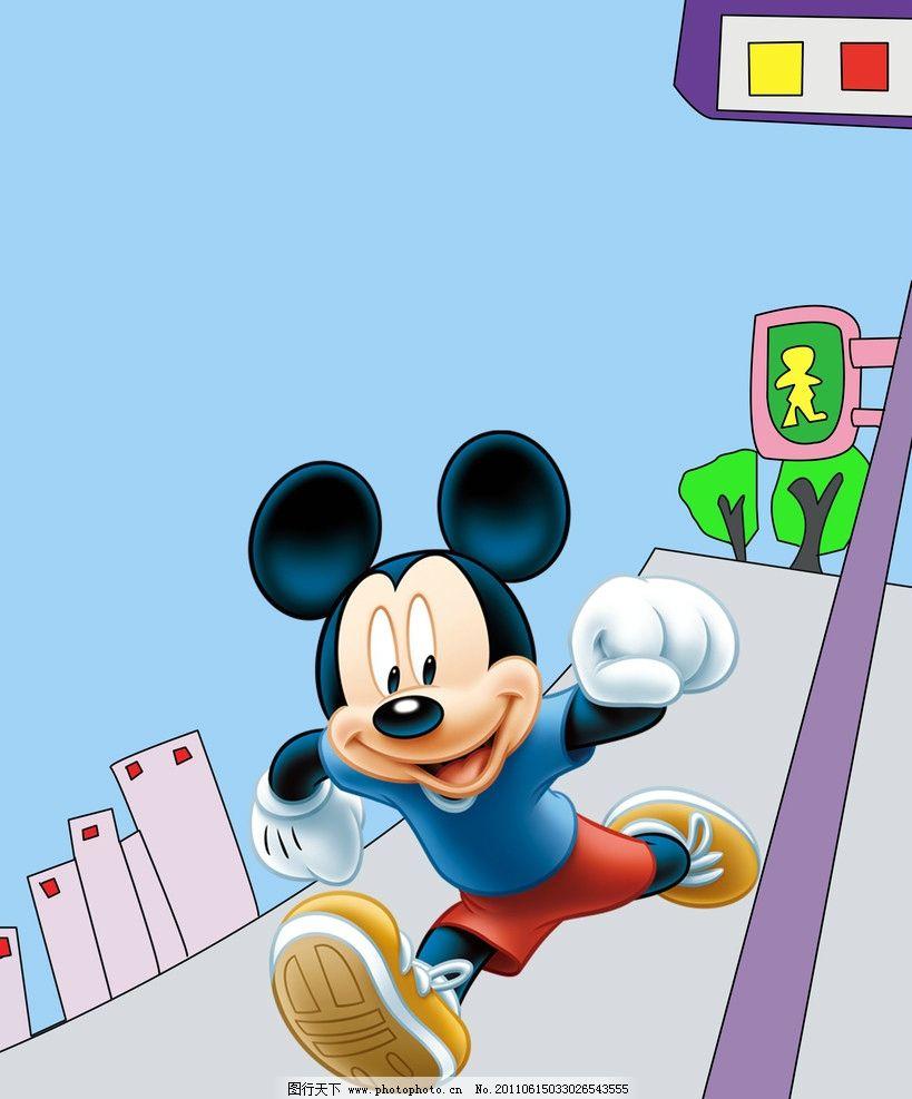 米老鼠跑步 米老鼠 跑步 马路 红绿灯 斑马线 卡通 psd分层素材 源