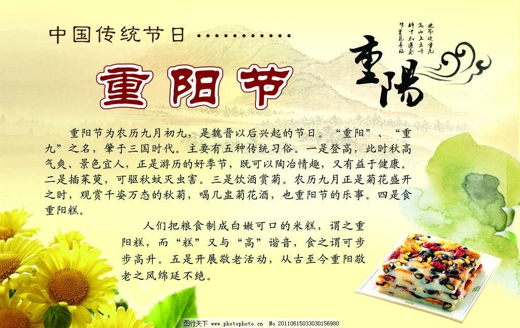 重阳节 登高节 中国传统节日 菊花 重阳糕 重阳 重阳节展板 重阳敬老
