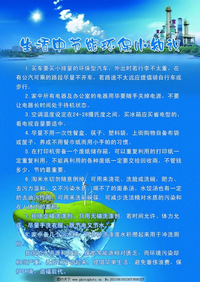 节能环保 低碳生活 绿色环保 环保小知识 源文件