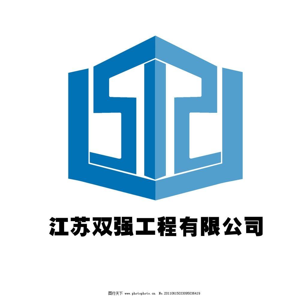 江苏双强 工程有限公司 标志设计 psd分层素材 源文件 300dpi psd
