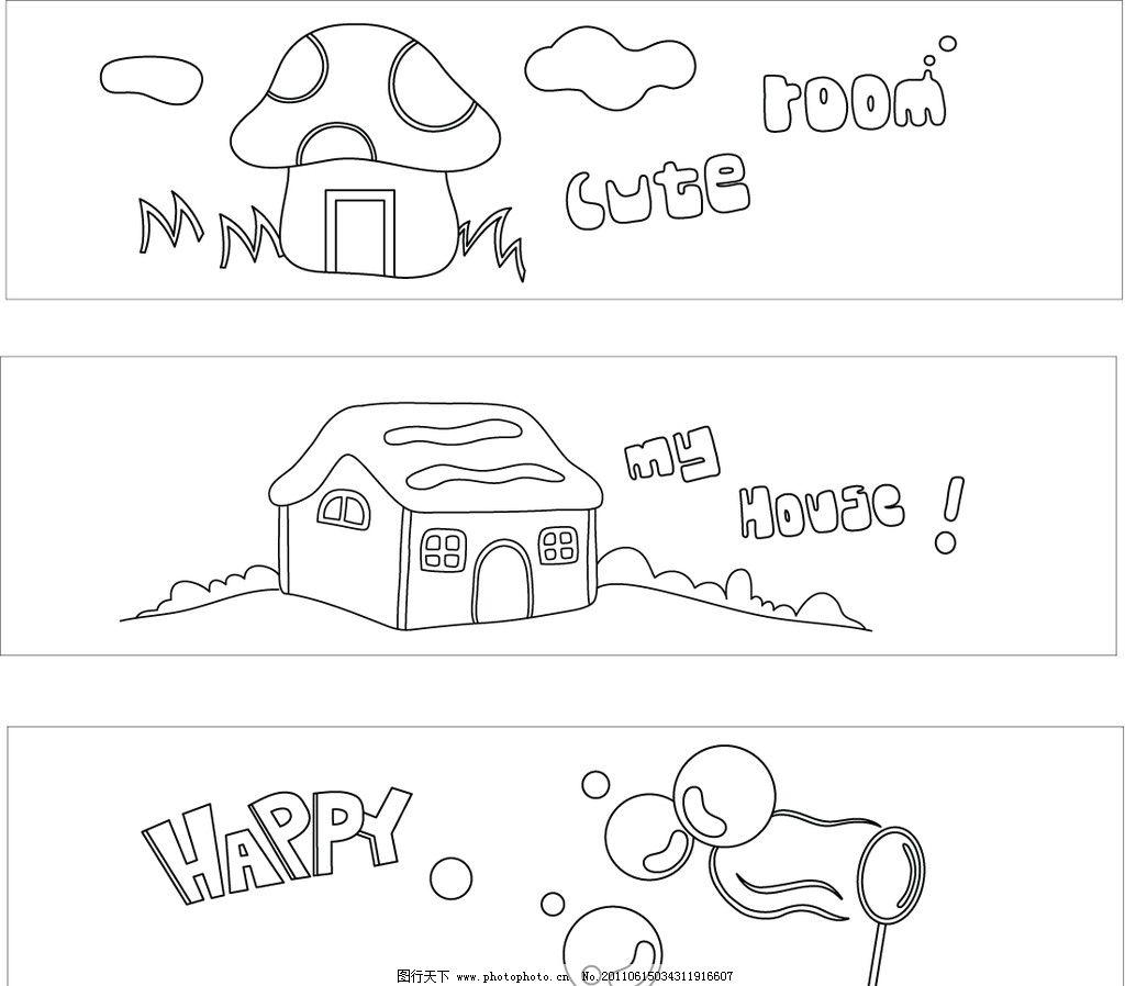 手绘插画 房子 泡泡图片