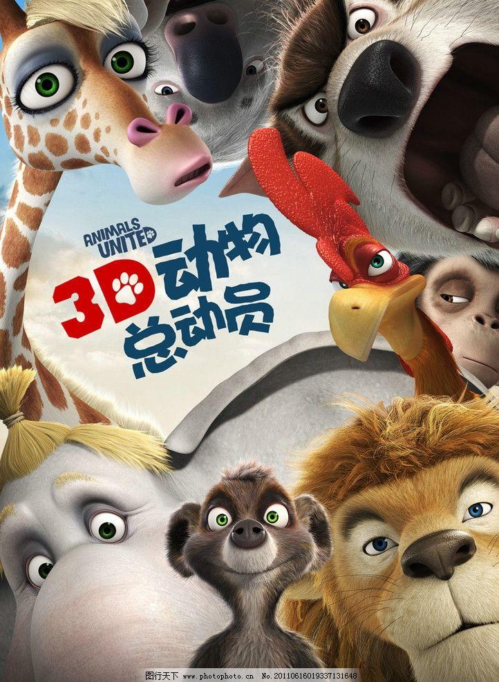 动物总动员 海报 电影 可爱 动物 3d 影视娱乐 文化艺术 设计 160dpi