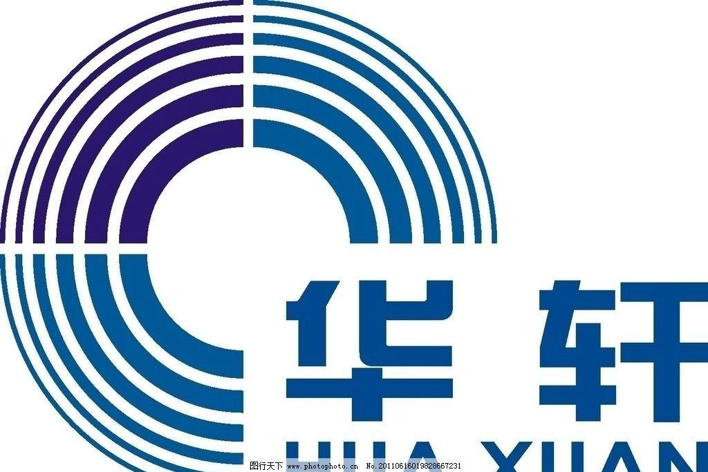 华轩科技标志矢量图图片