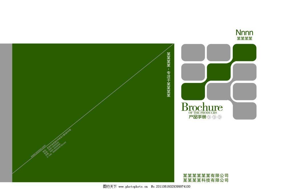 画册封面 线条 墨绿 框框 底纹 画册设计 广告设计模板 源文件