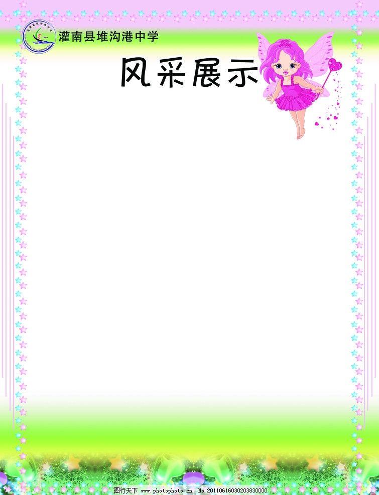 可爱图片 可爱边框 可爱相框 温馨背景 温馨底图 温馨底纹 幼儿园牌