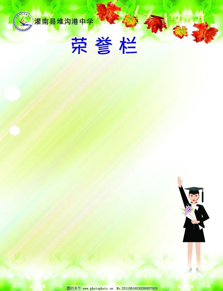 设计图库 海报设计 商业海报  荣誉栏 荣誉框 荣誉展牌 荣誉展板 荣誉