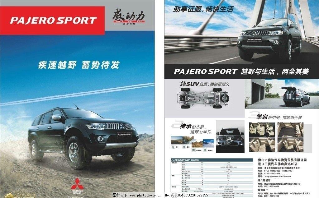 设计图库 广告设计 展板模板  三菱汽车单张 汽车单张 三菱 劲炫 格蓝