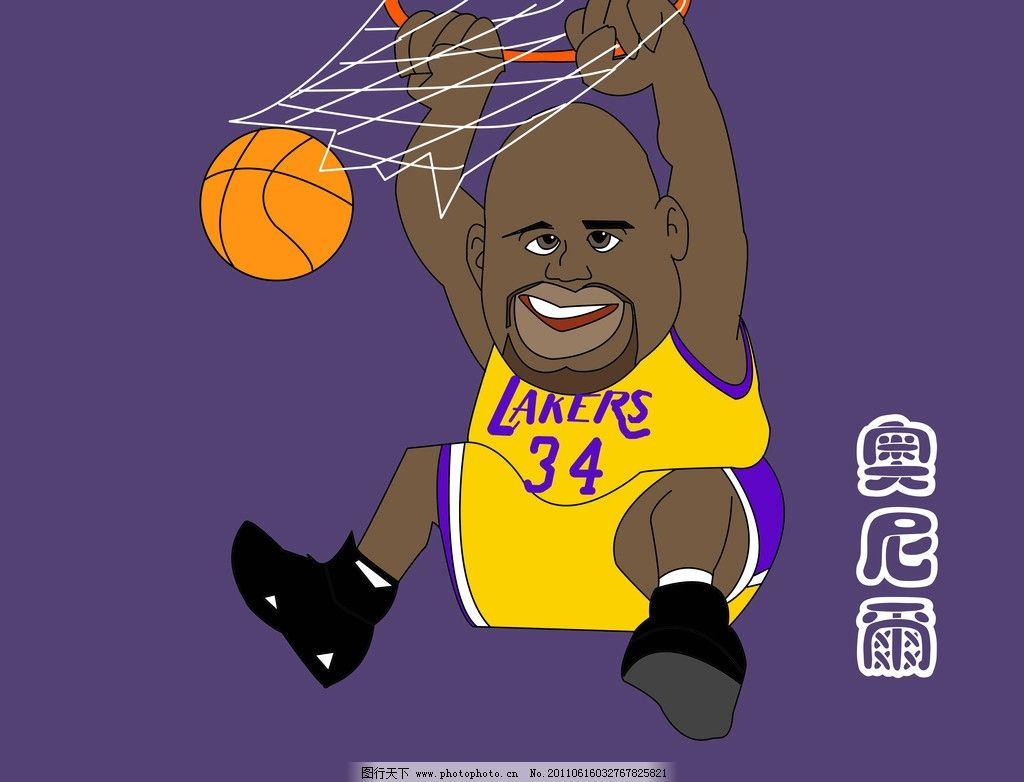 奥尼尔 大鲨鱼 洛杉矶 湖人 卡通 篮球 演员 扣篮 人物 源文件图片
