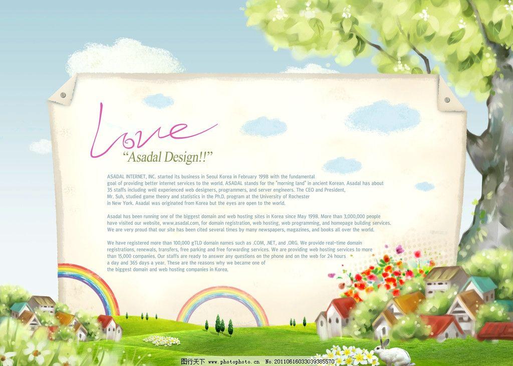 晴朗小村庄 手绘 彩虹 大树 兔子 折角 纸纹 图钉 云朵 天空