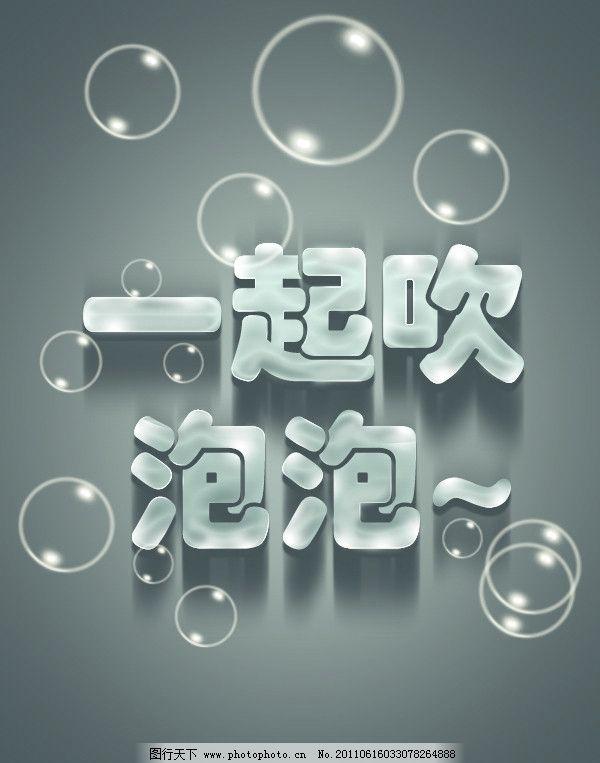 字体设计 泡泡 艺术字 一起吹泡泡 psd分层素材 源文件 72dpi psd