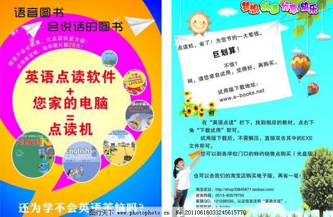 英语彩页图片免费下载 点读机 树 英语 纸飞机 英语 英语点读软件 您
