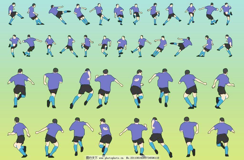 足球运动 动作 广告素材 人物动作 矢量人物 矢量素材 踢足球