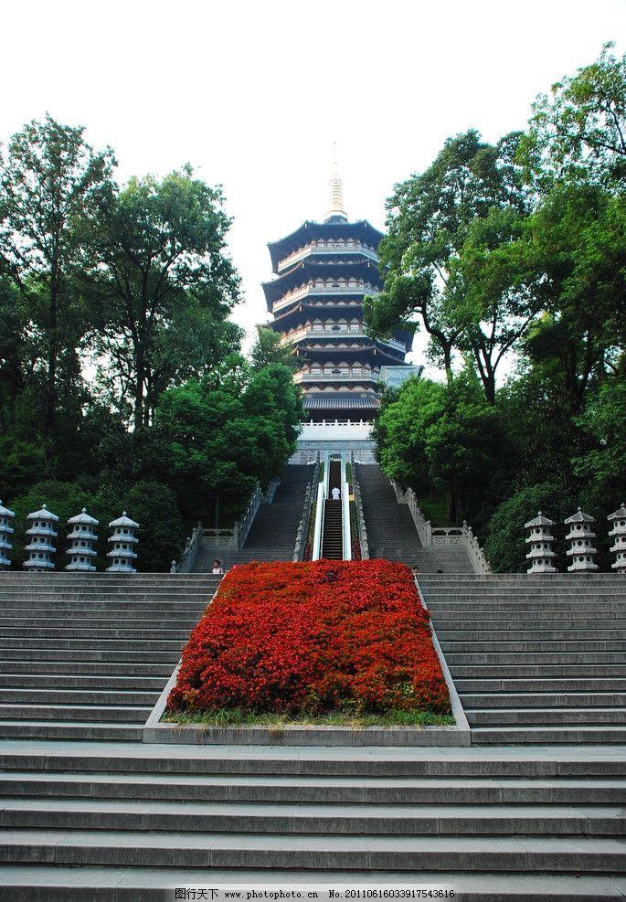 西湖雷峰塔 杭州 高塔 白娘子 许仙 白蛇传 仰视 国内旅游 摄影