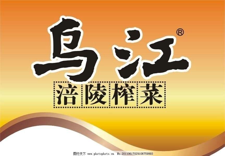 乌江涪陵榨菜 包装设计 广告设计 矢量 cdr
