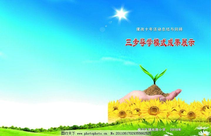 画册设计 蓝天 绿地 花 手托嫩芽 太阳 三步导学模式成果展示 向日葵