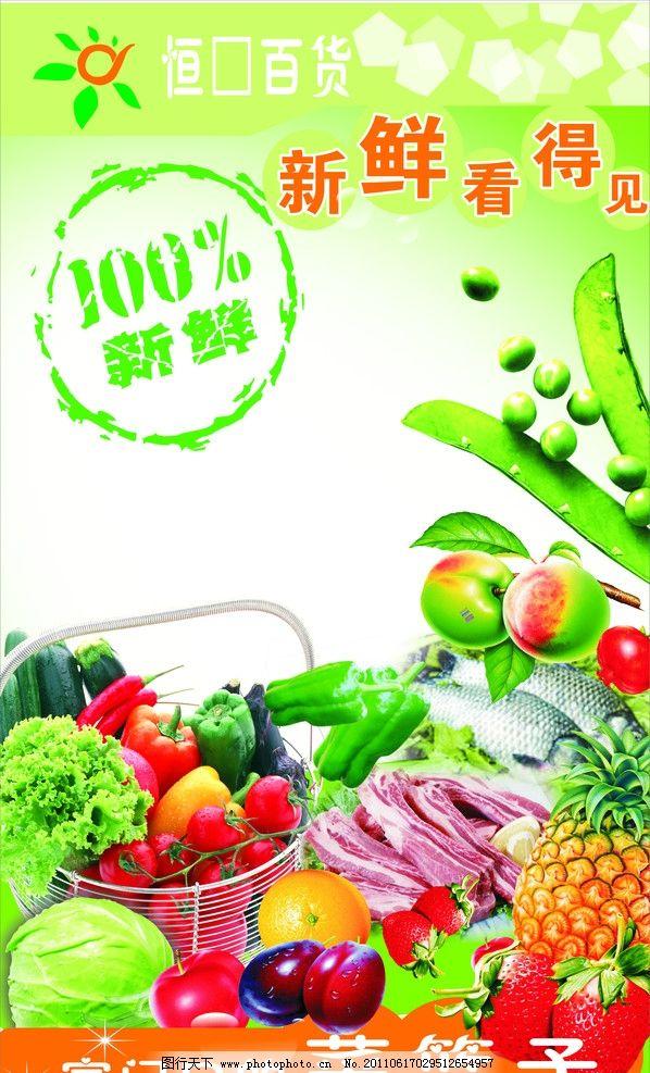水果 蔬菜 新鲜蔬菜 水果背景 水果广告 菠萝 青椒 蔬菜广告