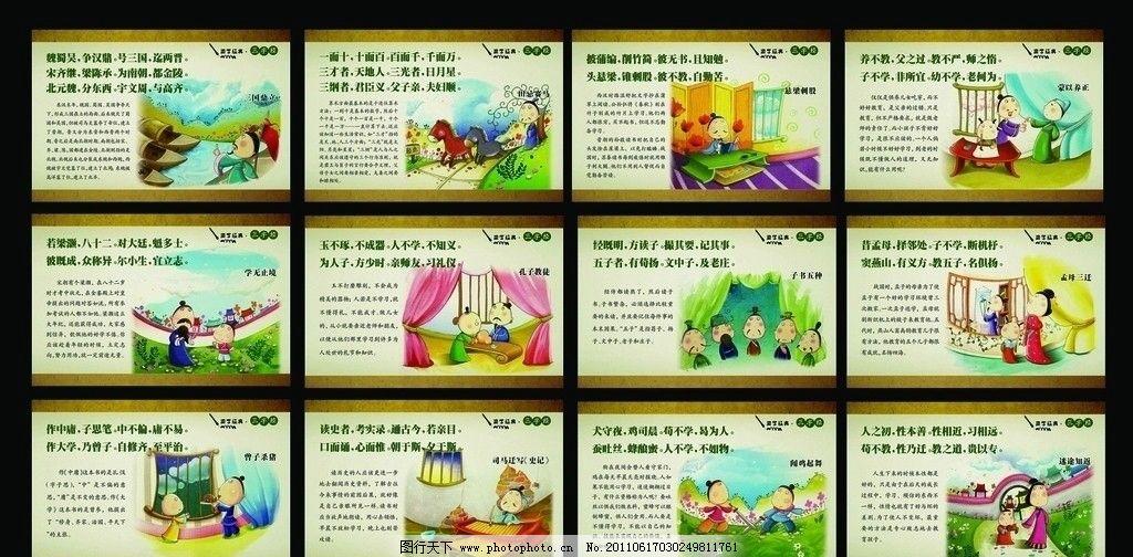 国学三字经 经典国学 三字经 插图 金黄色 宣传长廊 学校展板 展板