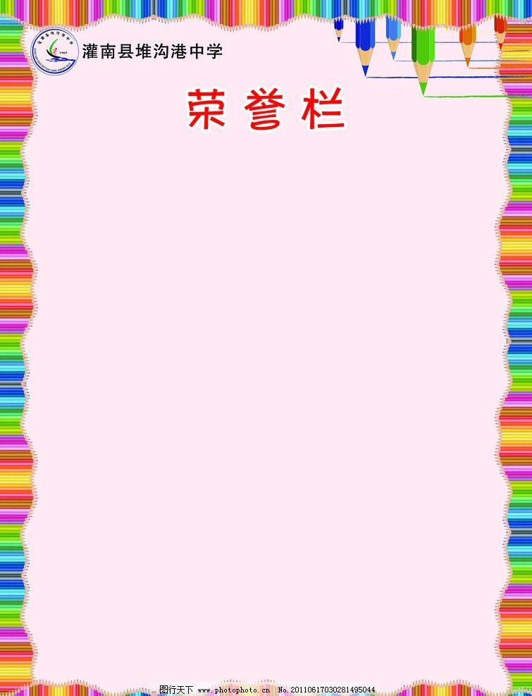 荣誉栏 班牌 班级文化 彩色背景 绚彩 校园文化 牌设计 牌模板 展板