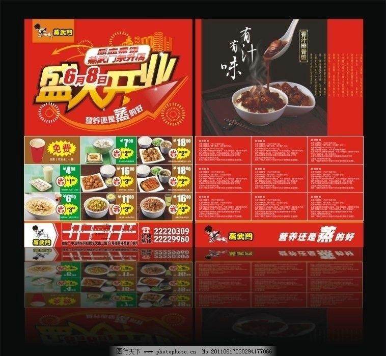 蒸饭餐厅开业单张图片图片