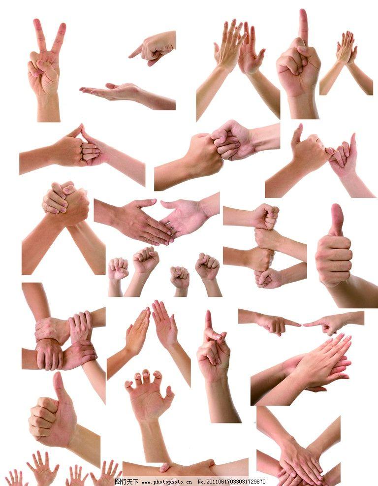 团结手势矢量图