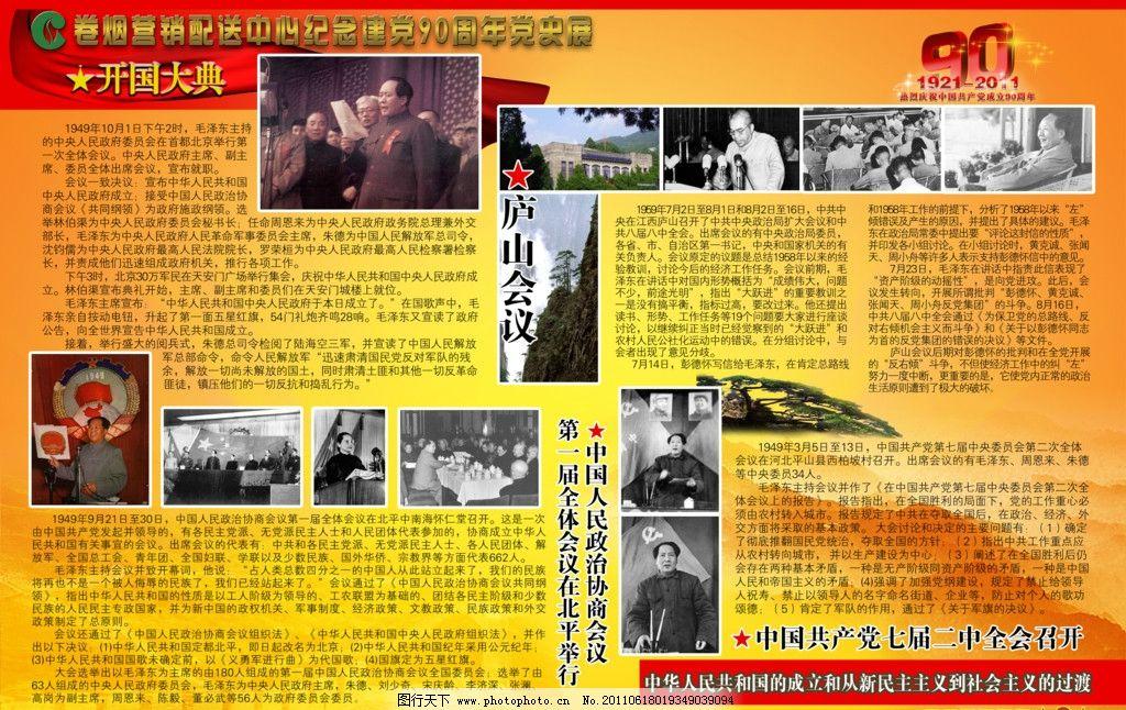 设计图库 文化艺术 影视娱乐    上传: 2011-6-14 大小: 203.