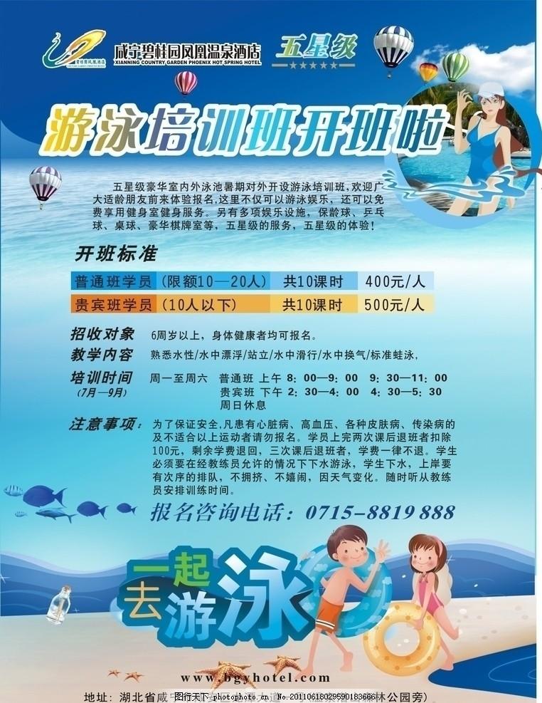 游泳培训班 游泳培训班单页 室内外游泳培训 海报 展架 矢量