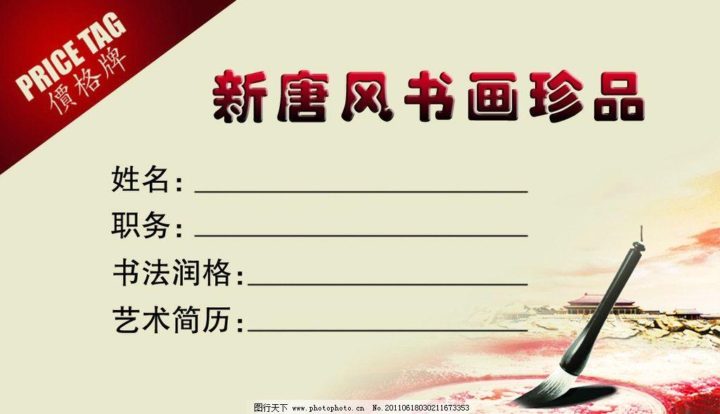 设计图库 广告设计 展板模板  价格标签 书画标签 毛笔 姓名 dm宣传单