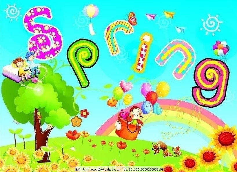 幼儿园墙面 幼儿园 春天 字母 幼儿园围墙 展板模板 广告设计 矢量